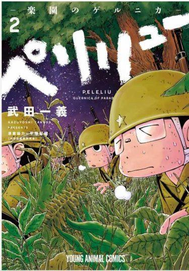 ペリリュー島の戦いを描いた漫画『ペリリュー楽園のゲルニカ』が面白い