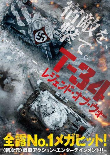 最強のソ連戦車映画『T-34 レジェンド・オブ・ウォー』が日本公開