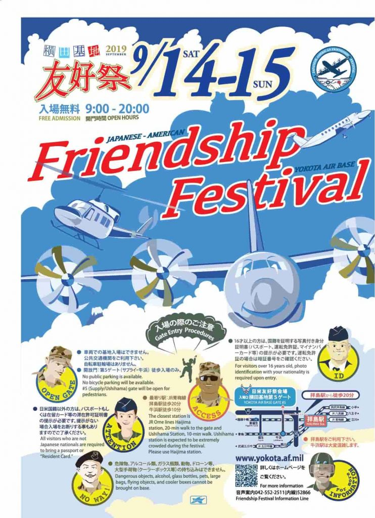 横田基地のイベント!日米友好祭2019 フレンドシップフェスティバル見所