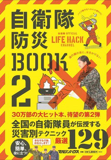 30万部ヒットの第2弾!自衛隊員が伝授する129のテクニック『自衛隊防災BOOK 2』10月10日発売