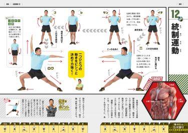 自衛隊のエクササイズ本『 たった5分で凄い効果!自衛隊体操 公式ガイド』が発売