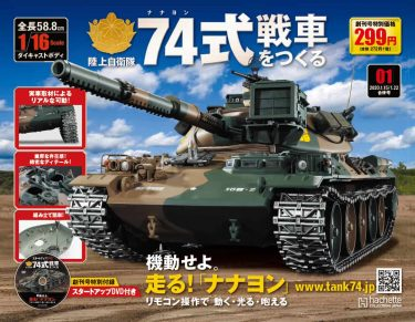 週刊『74式戦車をつくる』が発売
