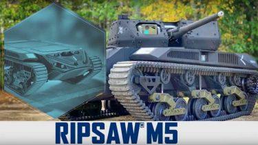 Ripsaw M5は米軍の次世代戦闘車両(NGCV)になるか?