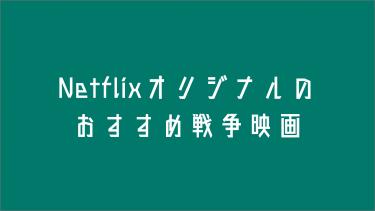 Netflixオリジナルのおすすめ戦争映画8選