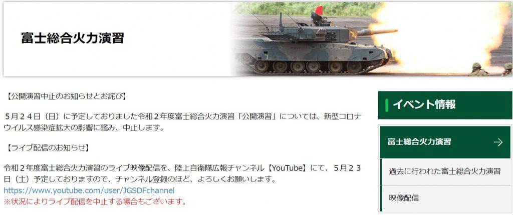 2020年5月の富士総合火力演習は新型コロナにより公開中止!!