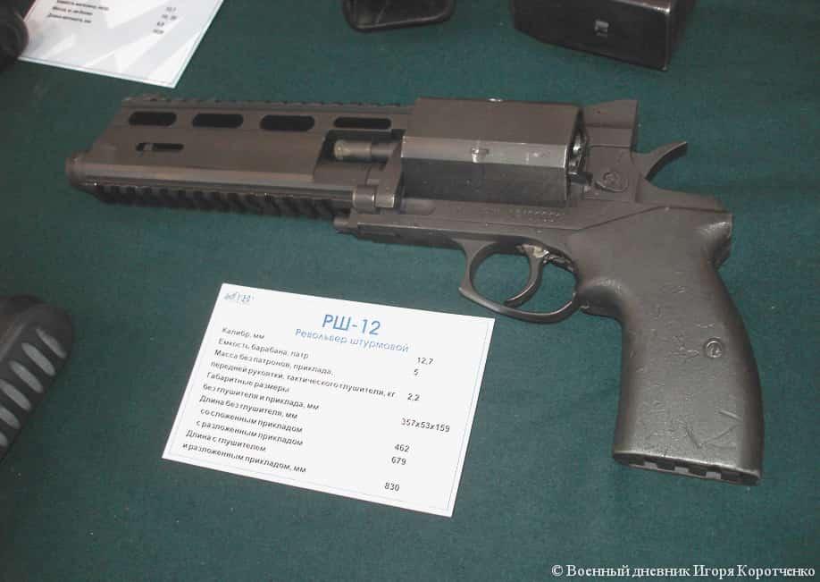 RSh-12|ロシア最強の50口径リボルバー拳銃