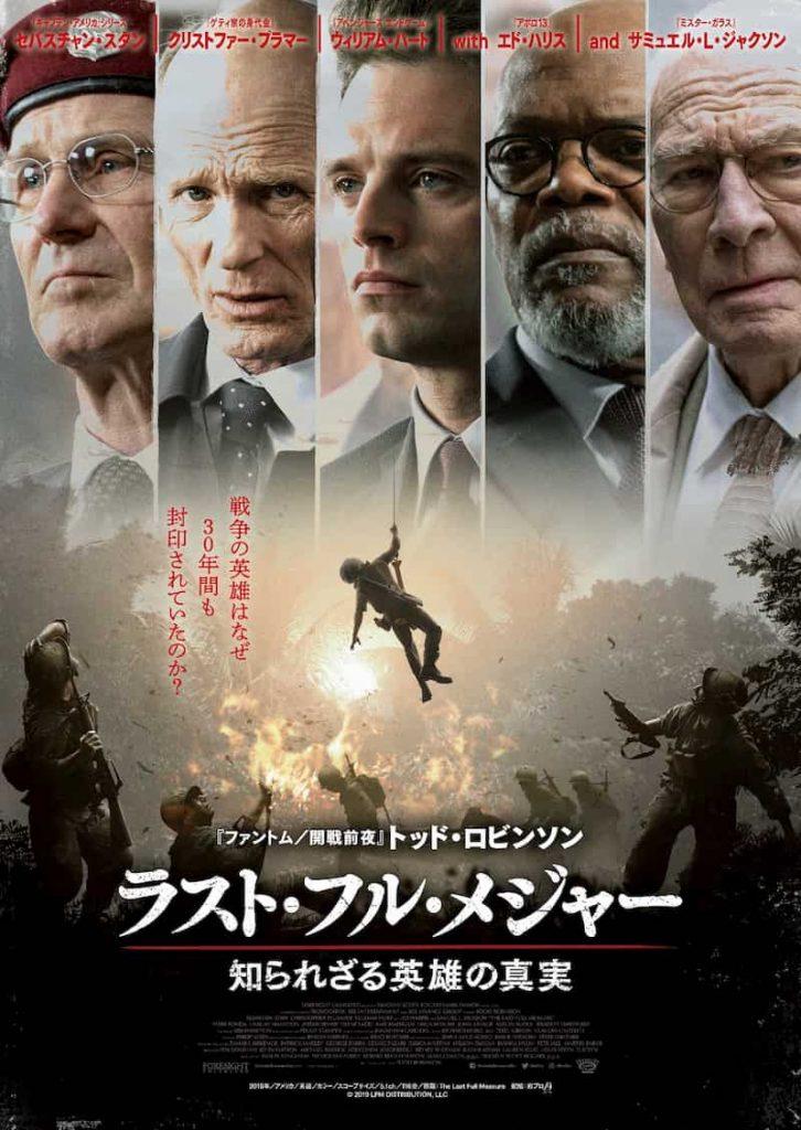 『ラスト・フル・メジャー』ポスター