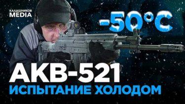 AKの最新モデルAKV-521はマイナス50度でも問題ありません