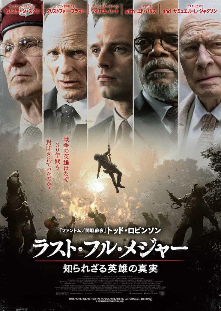 『地獄の黙示録』よりも『プラトーン』よりも、この映画が好きだ!各界著名人から感動の声